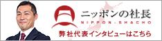 ニッポンの社長:塚田紀理インタビュー