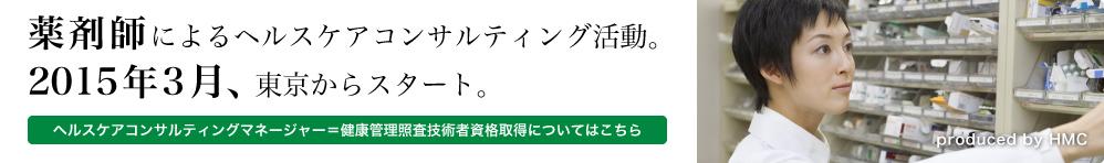 薬剤師によるヘルスケアコンサルティング活動。2015年3月、東京からスタート。ヘルスケアコンサルティングマネージャー=健康管理照査技術者資格取得についてはこちら