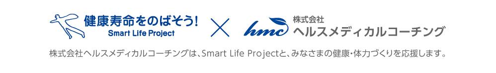 株式会社ヘルスメディカルコーチングは、Smart Life Projectと、みなさまの健康・体力づくりを応援します