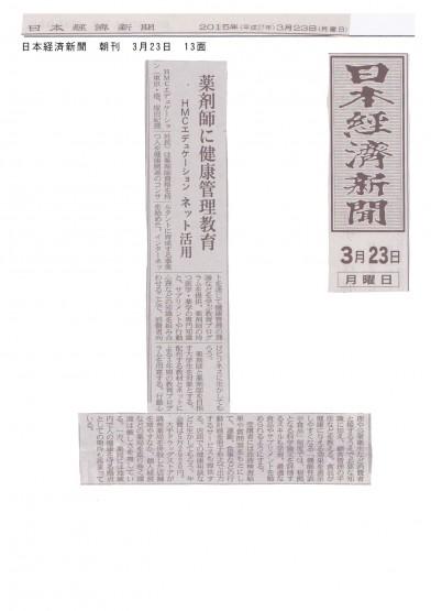 日経_HMC